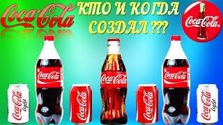 Интересное INFO: Coca-Cola Кто и Когда СОЗДАЛ ?