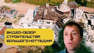 Видео-обзор строительства большого коттеджа от компании Академик Строй