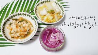 아기 김치 삼총사 ( 백김치, 파프리카 깍두기, 양배추…