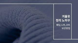 겨울옷 정리노하우_ 패딩, 니트, 코트 보관방법