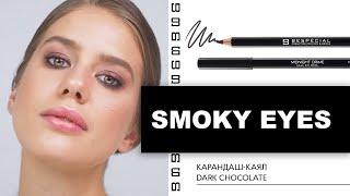 SMOKY EYES карандашом каялом Мягкие коричневые СМОКИ BESPECIAL