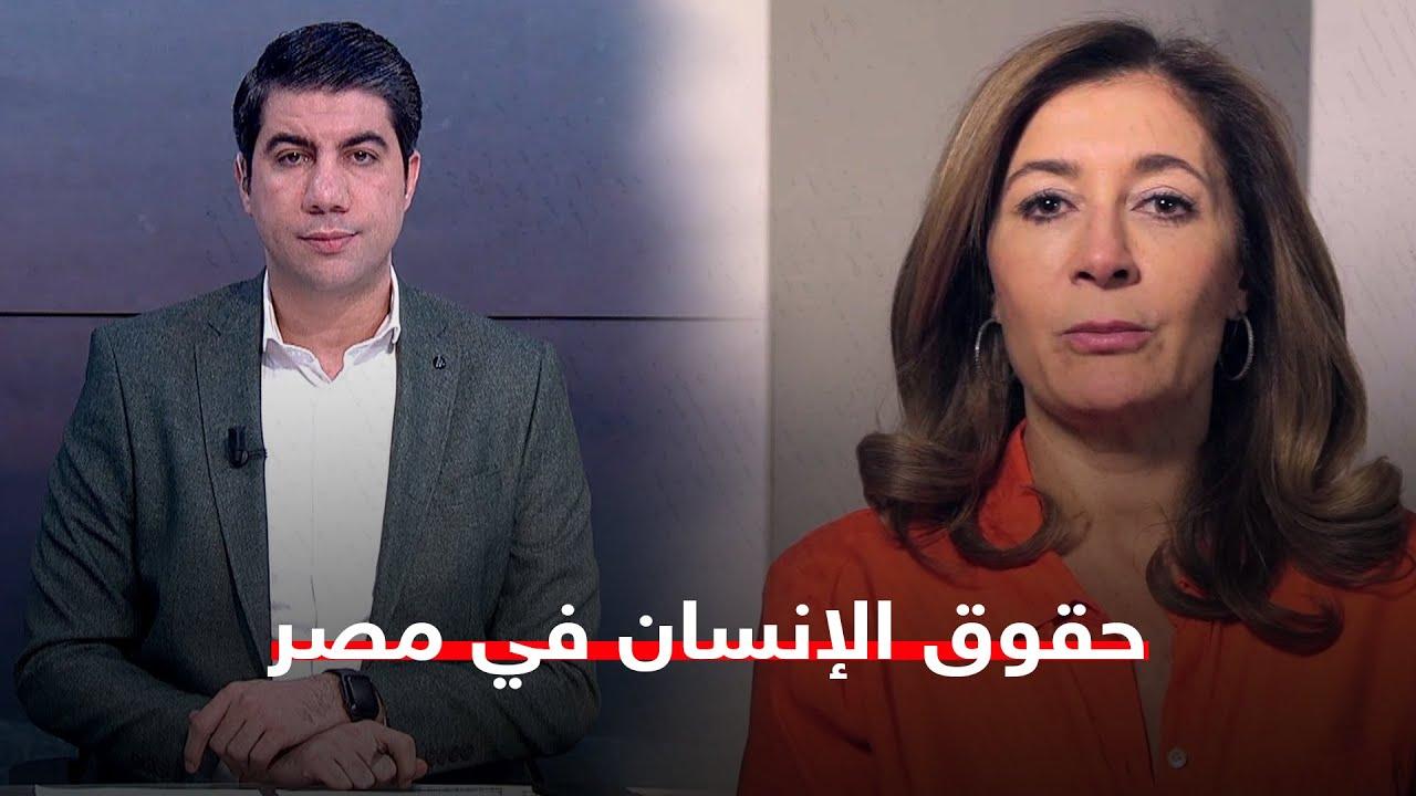 لقاء حسام الشوربجي مع سارة لي واتسون وحديث مطول عن انتـ ـهاكات حقوق الإنسان في مصر