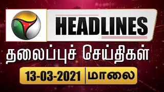 Puthiyathalaimurai Headlines | தலைப்புச் செய்திகள் | Tamil News | Evening Headlines | 13/03/2021
