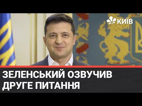 Телеканал Київ: Президент назвав друге запитання: чи потрібна на Донбасі вільна економічна зона