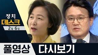 '공소장 감추기' 위법성 파문·공소장 속 황운하의 특별지시 | 2020년 2월 06일 정치데스크