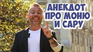 Смешные анекдоты из Одессы про мужа и жену! Анекдот про Моню и Сару!