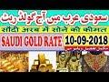 10-09-2018 Saudi News - Gold Price Today in Saudi Arabia | Gold Rate in Saudi Arabia | MJH Studio