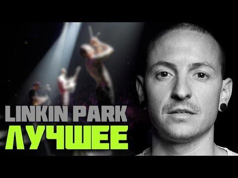 О чем пели Linkin Park? Перевод и разбор лучших песен группы.