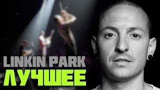 О чем пели Linkin Park Перевод и разбор лучших песен группы