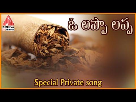 O Lappo Lappa Telangana DJ Song |  Amulya DJ Songs