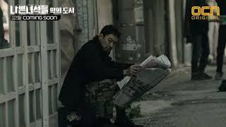 주진모 주연, 나쁜녀석들2 티져 공개