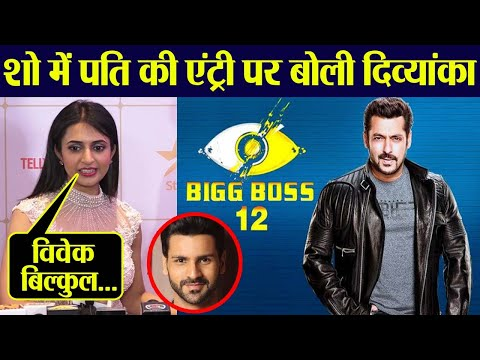Bigg Boss 13: Divyanka Tripathi reacts on Vivek Dahiya's entry in Salman Khan's show | FilmiBeat