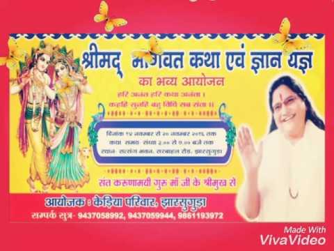 Srimad bhagwat katha invitation youtube srimad bhagwat katha invitation stopboris Gallery