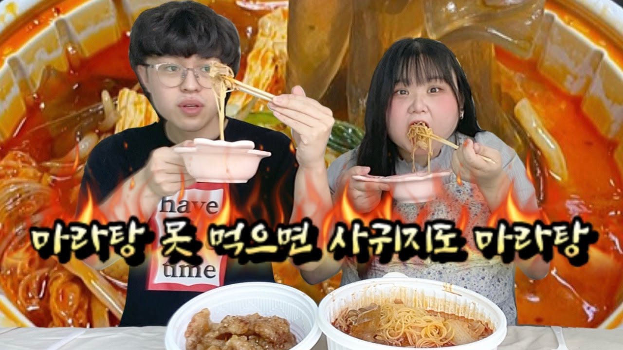 🥘마라탕 못 먹으면 나랑 사귀지도 마라〰️탕!🥘 • 맵찔이 마라탕 먹방🌶 • 서로 개그 욕심 부리기🔥 • 커플 집콕 데이트🌟 • minasang