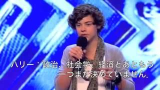 (日本語字幕)ワンダイレクションのハリースタイルズ X-Factor オーディション