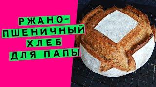 Хлеб для папы ржано пшеничный с солодом и тмином на пшеничной закваске