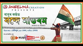 VANDE MATARAM   ANGELINA  CREATION    Singer  BABU   Video Directed by Deepak Dey new