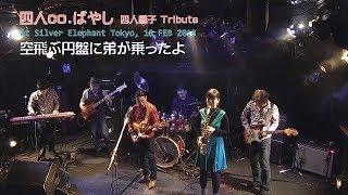 """四人囃子のトリビュートバンド、""""四人co.ばやし""""のライブ動画です。 Jap..."""