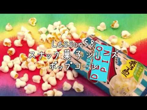 Lesson58ポップコーンの作り方☆Fake sweets時短動画