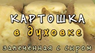 Картошка в духовке - запечённый с сыром картофель в духовке