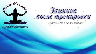 Заминка после тренировки(Официальный сайт http://balanskrasoti.ru/ Перед любым видом физической нагрузки, необходимо делать упражнения для..., 2015-11-24T22:38:38.000Z)