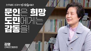 전북문인협회 [ 김 영 회장 ]