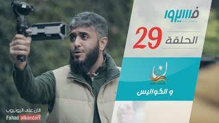 فهد الكندري - برنامج فسيروا - نون و الكواليس - الحلقة 29 | Fahad AlKandari - Faseero - Eps# 29