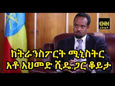 Ethiopia: Interview with Minister of Transport Ahmed Shide - Fitlefit