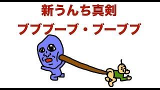 #1 新うんち真剣ブブブーブ・ブーブブ「第1話 青鬼を倒せ!」