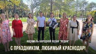 "Частушки от ансамбля народной песни ""Родня"""