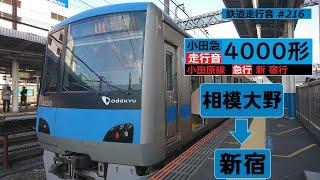 【鉄道走行音】 小田急4000形4055×10 相模大野→新宿 小田原線 急行 新宿行