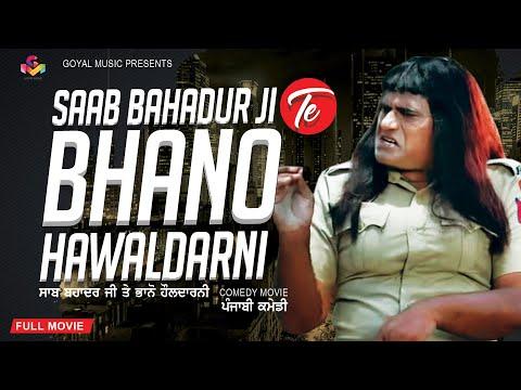 New Punjabi Movie 2017 | Saab Bahadar Ji te Bhano Hawaldarni | Latest Punjabi Movies 2017