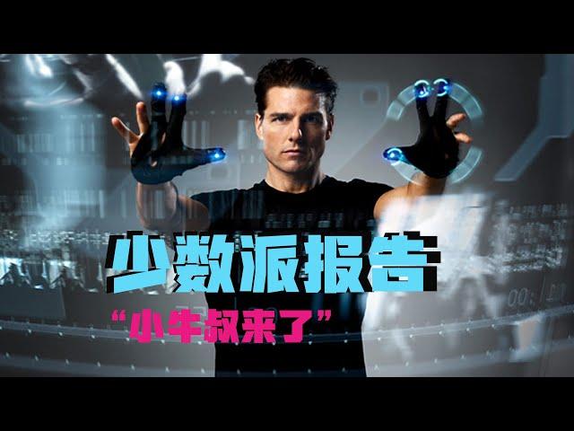 【牛叔】斯皮尔伯格科幻巨制,未来世界犯罪可以预知,还没动手就被打满头包