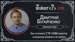 Дмитрий Бугайченко — Как посчитать CTR 100М объектов в реальном времени и не умереть