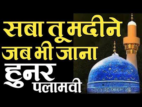 Saba Tu Madine Jab Bhi Jana Hunar Palamvi Naat