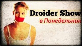 Droider Show #28. Осторожно, цензура!
