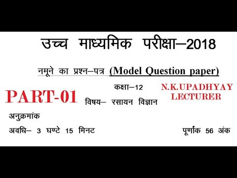 रसायन विज्ञान I CHEMISTRY QUESTION PAPER CLASS 12 YEAR 2018 I Upadhyay chemistry