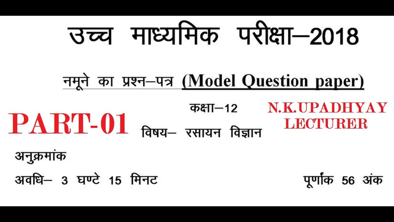 i chemistry question paper class 12 year i chemistry question paper class 12 year 2018 i upadhyay chemistry malvernweather Images