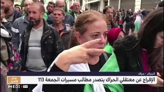 في الجمعة الـ 113 .. الإفراج عن المعتقلين يتصدر مطالب الحراك الجزائري