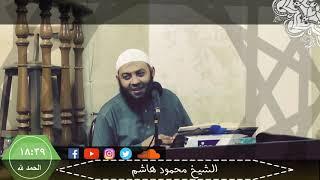 الشيخ محمود هاشم -  لازم تعرف -  نعمل إيه في الشتاء ؟