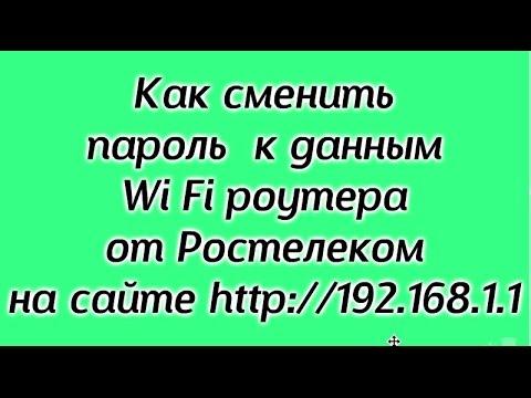 Как сменить пароль к Wi Fi Ростелеком F@st 1744, V1  2 часть
