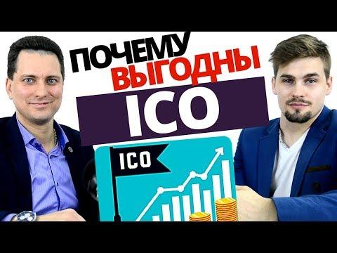 Почему выгодны инвестиции в ICO в 2018 году? Куда инвестировать на крипторынке в 2018 году?