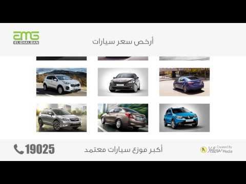 Auto Market Group - El Ghalban Group - AMG - SAE - اوتو ماركت للتجارة - الغلبان جروب - اية. ام. جى