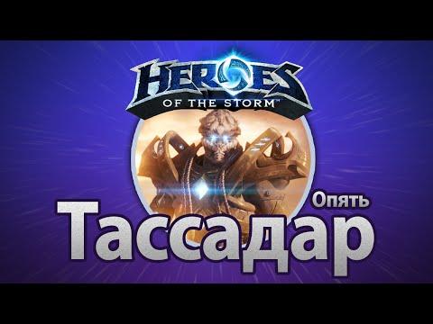 видео: heroes of the storm — Опять Тассадар