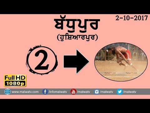 ਬੱਧੂਪੁਰ (ਹੁਸ਼ਿਆਰਪੁਰ) BADHUPUR (Hoshiarpur) KABADDI CUP - 2017 ● FULL HD ● Part 2nd