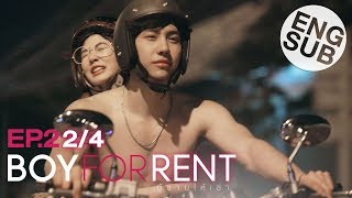 [Eng Sub] Boy For Rent ผู้ชายให้เช่า | EP.2 [2/4]
