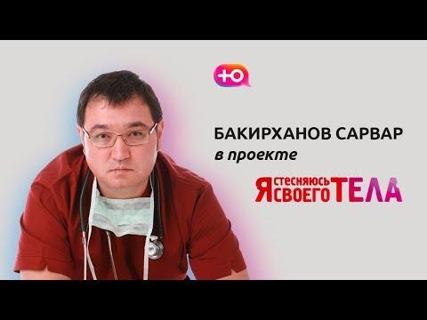 Бакирханов Сарвар в проекте «Я стесняюсь своего тела»: полный выпуск