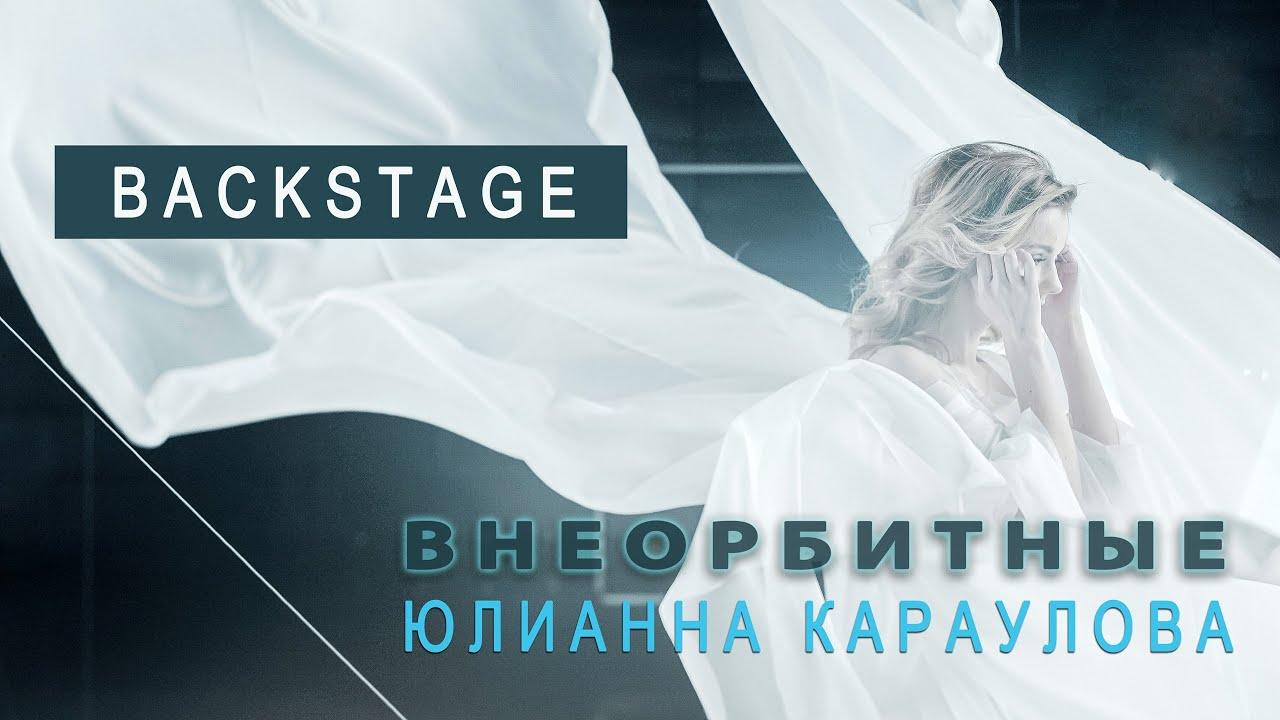 Юлианна караулова внеорбитные (backstage) youtube.