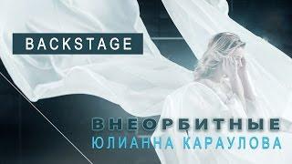 Юлианна Караулова - Внеорбитные (Backstage)