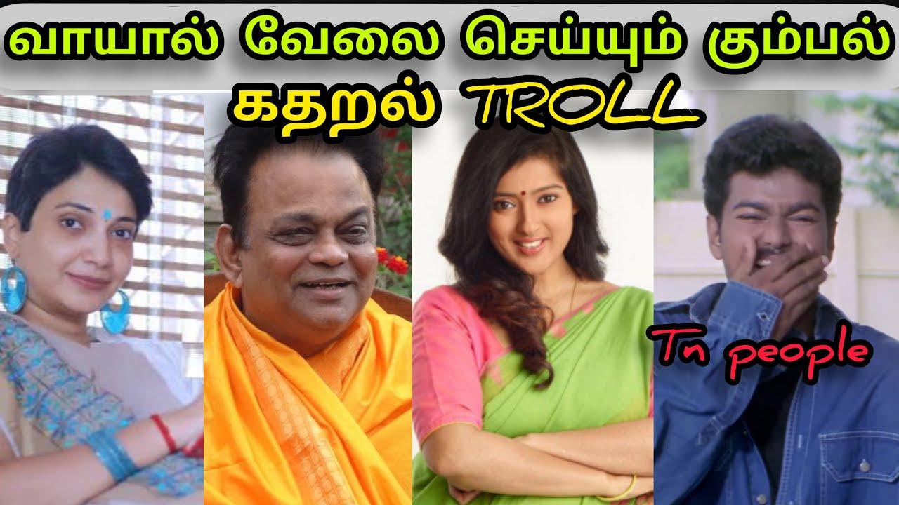 மதுவந்திக்கு 10 வாயா ? 😂 | MADHUVANTHI TROLL | GAYATHRI TROLL | SIVASANKAR BABA TROLL | T T TROLL